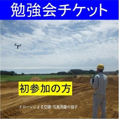【非会員・初参加用】CIM解決研究会 8/21勉強会 チケット