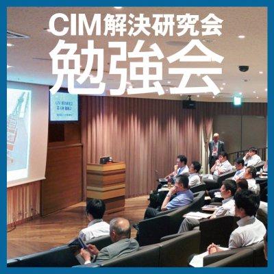 【非会員・2回目以降参加者用】CIM解決研究会 8/22勉強会チケット