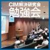 【全員共通】 CIM解決研究会 10/26懇親会チケット
