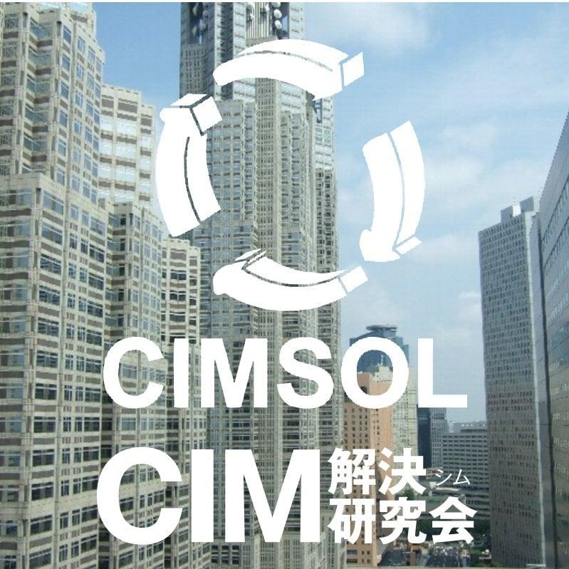 【全員共通】 CIM解決研究会 8/22懇親会チケットのイメージその2
