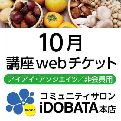 10/20【非会員用】読書 de SQ!