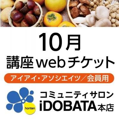 10/20【会員用】読書 de SQ!
