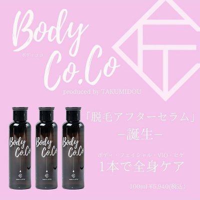 Body.CoCo(ボディーココ)全身用アフターセラム