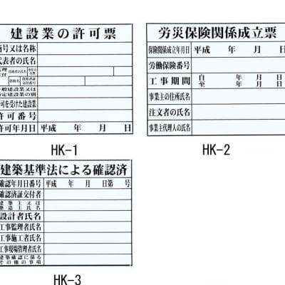 【サイズ400×500】法令許可票