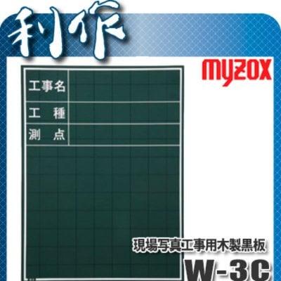 現場写真工事用 木製黒板 W-3C 052013
