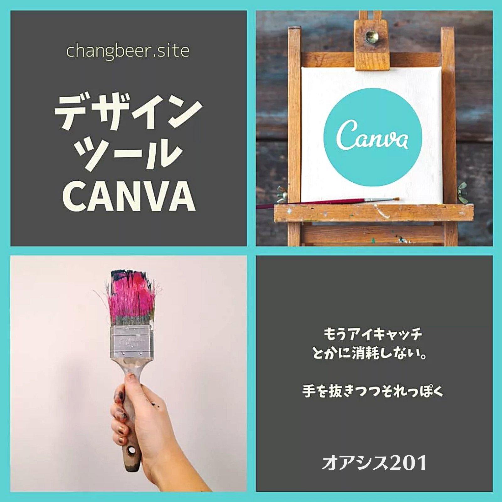 【Zoomで安心】ツクツクショップ出店者専用|Canvaの使い方講座|画像類を自分好みに♪のイメージその2