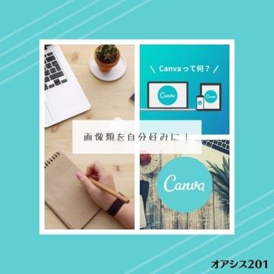 【Zoomで安心】ツクツクショップ出店者専用|Canvaの使い方講座|画像類を自分好みに♪