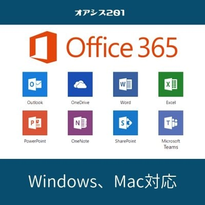 Office365|Windows、Mac対応|Word、Excel、PowerPoint など
