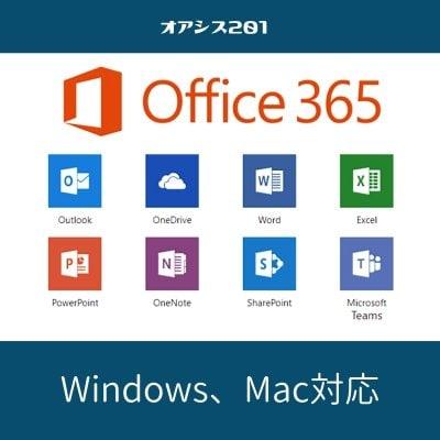 ワード、エクセル|Office365|Windows、Mac対応|Word、Excel、PowerPoint など