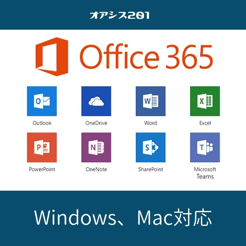 Office365|Windows、Mac対応|Word、Excel、PowerPoint などのイメージその1