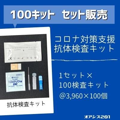 【コロナ対策支援|COVID-19 IgG/Ig 抗体検査キット】 1セット × 100キット入り