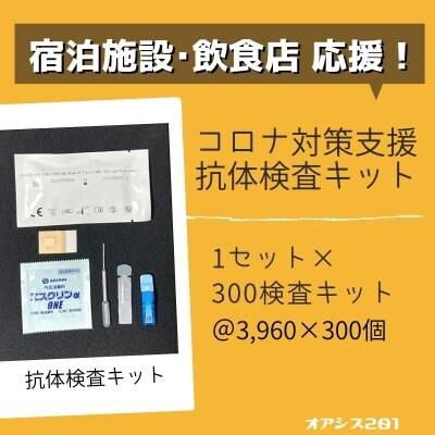 【コロナ対策支援|COVID-19 IgG/Ig 抗体検査キット】【宿泊施設・飲食...