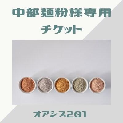 【9/25分】中部麺粉さま専用チケット