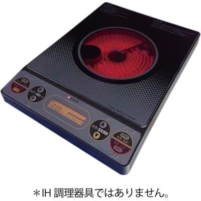 遠赤外線調理ができるスーパーラジエントヒーター FG-800(送料無料)