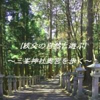 秩父の自然と遊ぶ 〜三峯神社奥宮ハイキング〜