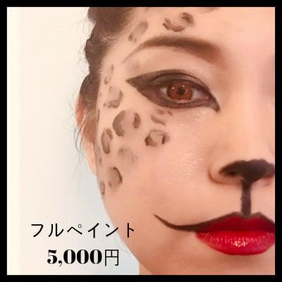 【現地払い専用】10/30ハロウィンフェイスペイントイベント フルペイント5000円