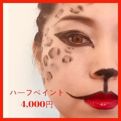 【現地払い専用】10/30ハロウィンフェイスペイントイベント ハーフペイント 4000円