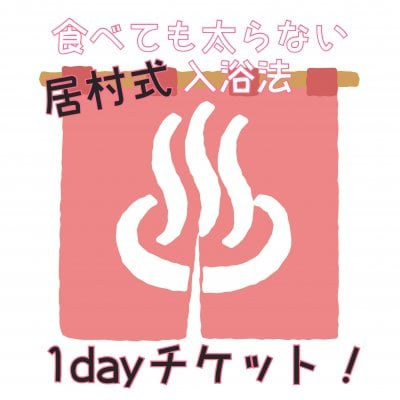 食べても太らない居村式入浴法/1DAY体験〜お悩みカウンセリング・入浴指導コース