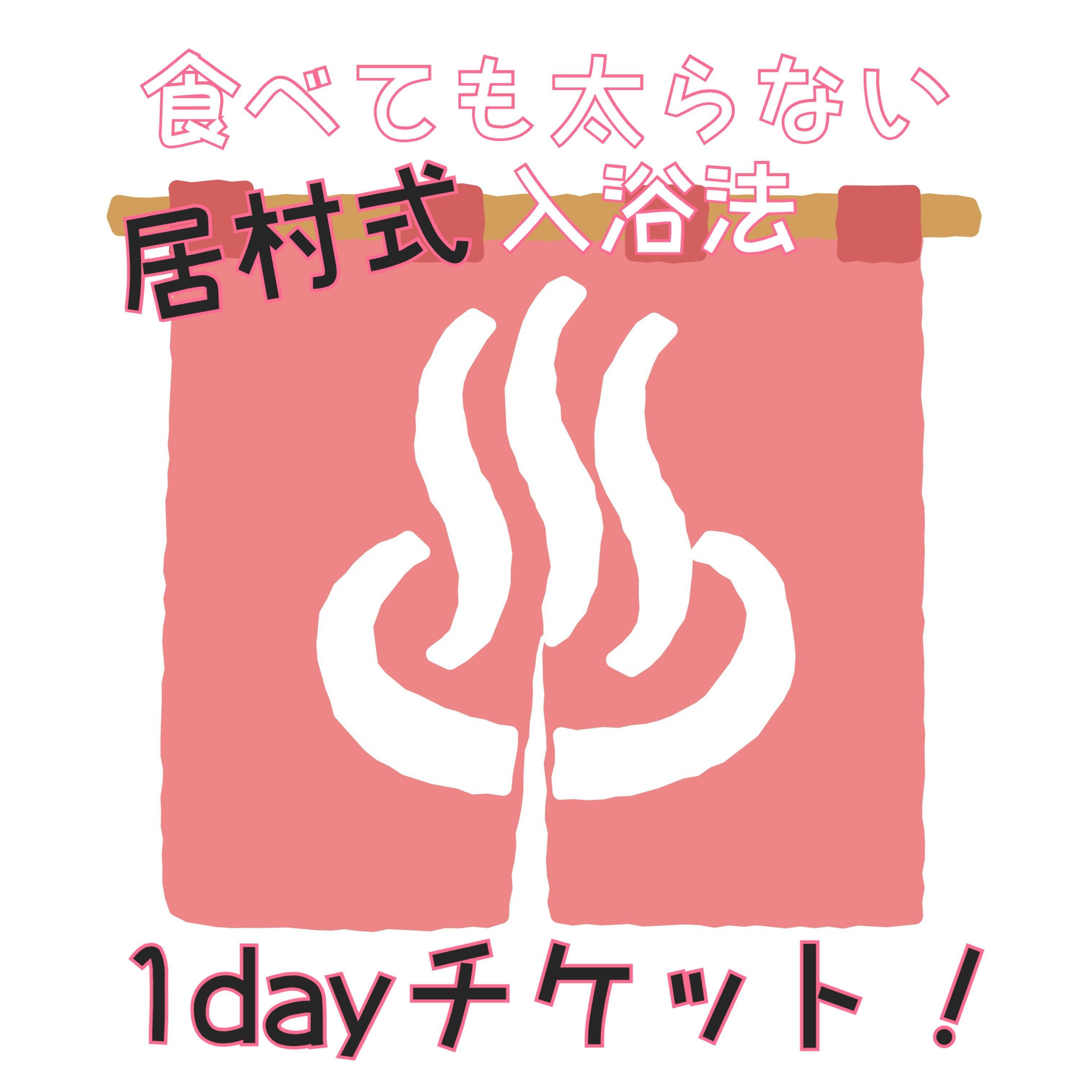 食べても太らない居村式入浴法/1DAY体験/入浴指導・お食事コンサル付き☆のイメージその1