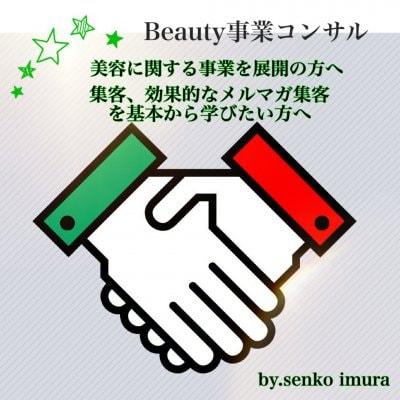 Beauty事業コンサルWEBチケット/男女共にOK/コロナ支援キャンペーン・1時間1万円