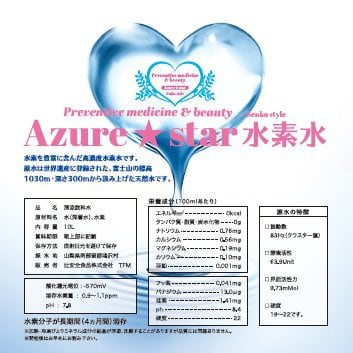 Azure★star 水素水(10リットル) 水素と富士天然水とシリカ(珪素)の水