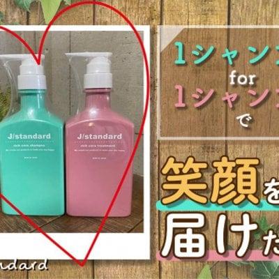 『1シャンプーfor1シャンプー』(1buy1gift)!髪質改善専門店の美...
