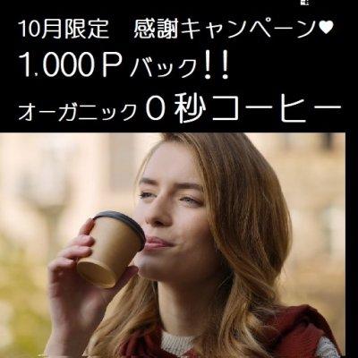 30g/1袋(30杯分)0秒オーガニックコーヒー「破」