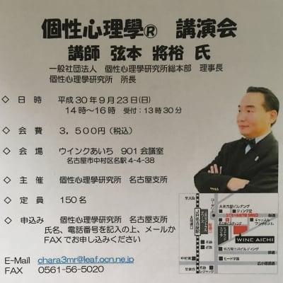 9月23日(日)弦本先生個性心理学講演会 名古屋