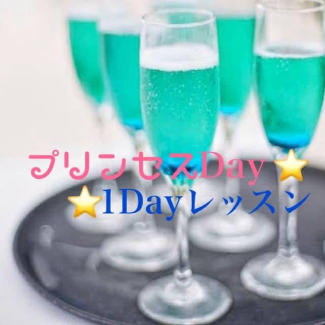 18800円 (銀行振込)プリンセスDay 1dayレッスンのイメージその1