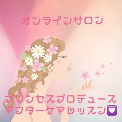 【オンライン】プリンセスプロデュースアフターケアレッスン