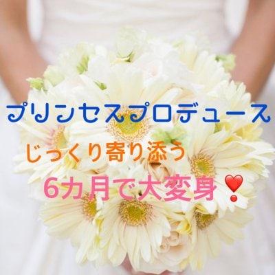 208800円 令和の花嫁修行✨プリンセスプロデュース6ヶ月コース
