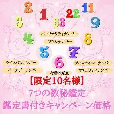 【限定10名様】7つの数秘鑑定 鑑定書付きキャンペーン価格