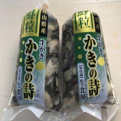 むき身牡蠣500グラム袋2ケ入り ≪送料無料≫