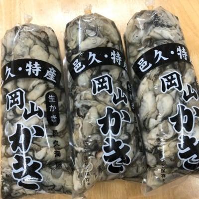 むき身牡蠣1キロ袋3ヶ入り《送料無料》