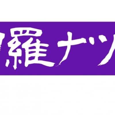 スターダム・オリジナル・刀羅ナツコタオル(2018・10・23発売)