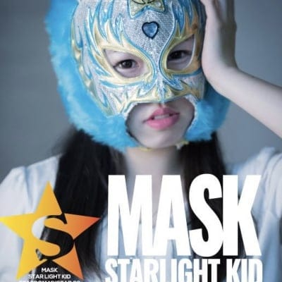 スターダム・オリジナル・新写真集シリーズ ・スターライト・キッド「MASK」