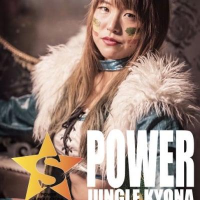 スターダム・オリジナル・新写真集シリーズ ・ジャングル叫女「POWER」