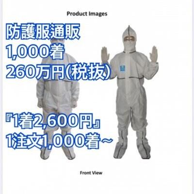 防護服通販【MEGA SUIT】RSP2021防護服1,000着セット