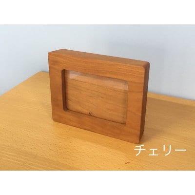 【フォトフレーム】木製写真立て チェリー