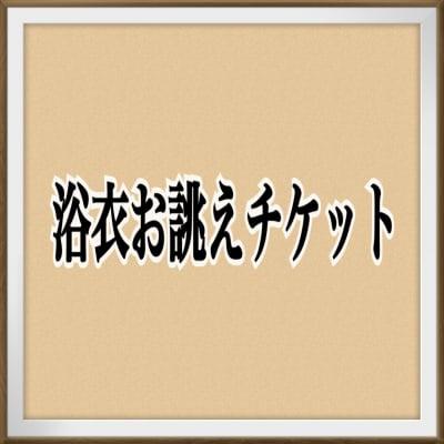 石田有佳里様 お誂えチケット