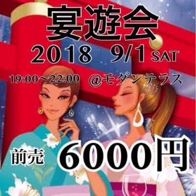 【銀行振込専用】浴衣 宴遊会2018 前売チケット