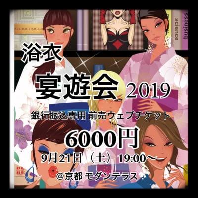 浴衣 宴遊会2019 前売チケット