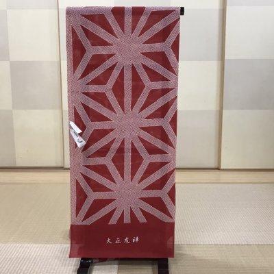 浴衣 綿絽 麻の葉赤