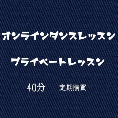 オンラインダンスレッスン(プライベート)40分 定期購買