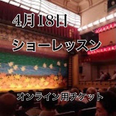 歌舞練場・ビューティーマダムショーオンラインレッスン0418