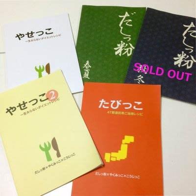 だしっ粉 レシピ本4冊セット(だしっ粉 秋冬以外の4冊セット)
