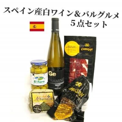 スペイン産白ワイン&バルグルメ(イベリコ生ハム、イベリコサラミ、羊乳...