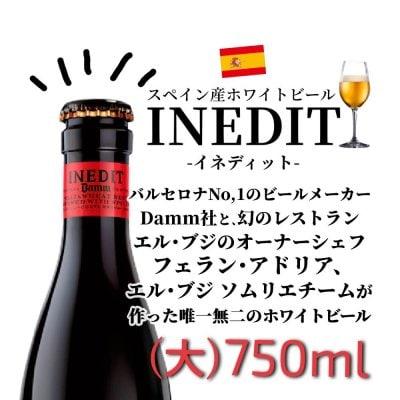 ★750ml×1本 スペイン産ホワイトビール イネディット★INEDIT 新入荷