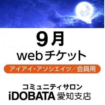 【会員用 銀行振込支払】9/16(日)「出版記念講演会」