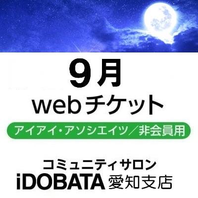 【非会員用 銀行振込支払】9/16(日)「出版記念講演会」
